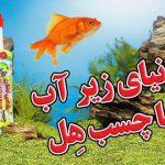فروش چسب ماهی نشان