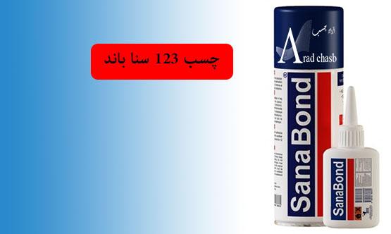 لیست قیمت چسب ۱۲۳ سناباند