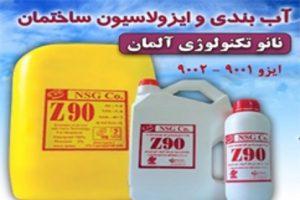 فروش چسب آب بندی z90